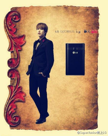كيوهيون لأعلان LG